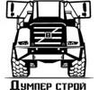 dumper-stroy